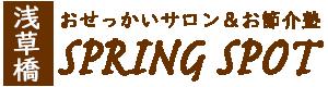 台東区浅草橋生まれのおせっかい社長が運営するオンラインおせっかいサロンとお節介塾です|スプリングスポット